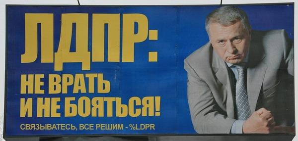 http://img.zzweb.ru/img/1013569/ldpr.jpg