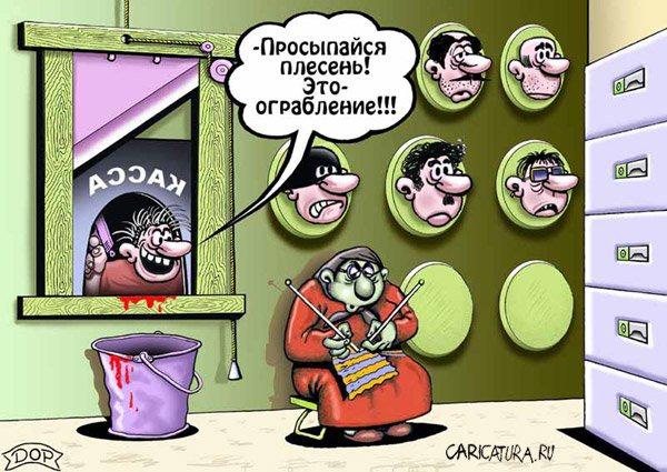 http://img.zzweb.ru/img/1020754/karikatura-ograblenie_(ruslan-dolzhenec)_886.jpg