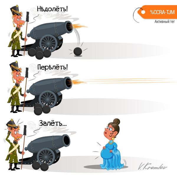 https://img.zzweb.ru/img/1020877/strip-kanonir_(vladimir-kremlev)_706.png
