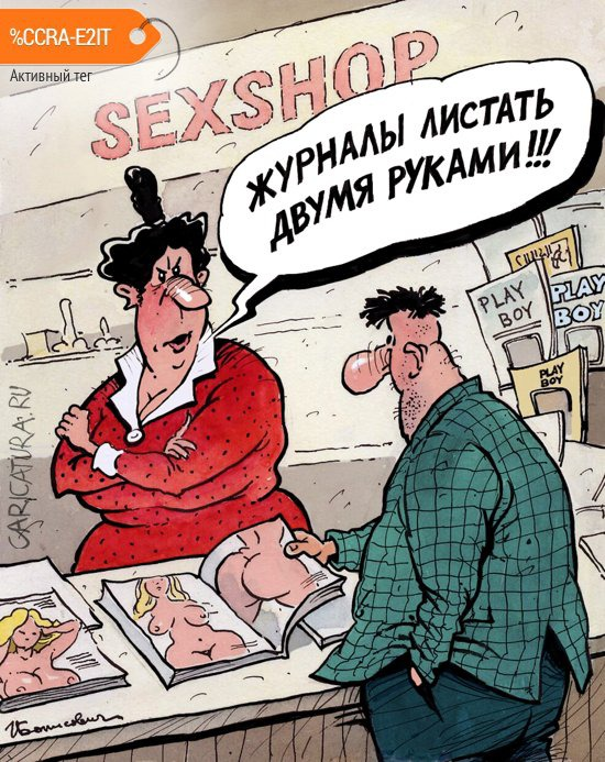 http://img.zzweb.ru/img/1023056/karikatura-preduprezhdenie_(igor-elistratov)_3269.jpg