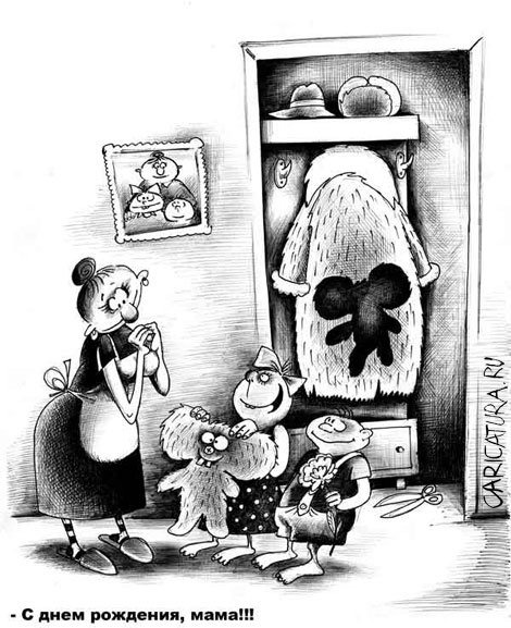 https://img.zzweb.ru/img/1027567/karikatura-s-dnem-rozhdeniya-ot-dushi_(sergey-korsun)_3768.jpg