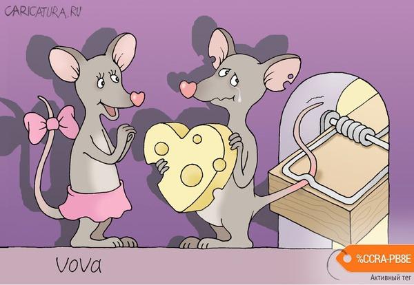 http://img.zzweb.ru/img/1027879/karikatura-valentinka_(vladimir-ivanov)_14558.jpg