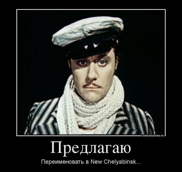 https://img.zzweb.ru/img/722277/newchelyabinsk.jpg