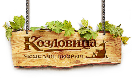 https://img.zzweb.ru/img/725176/logo_kozlovica-new.png