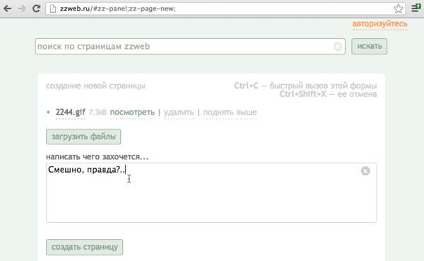 http://img.zzweb.ru/img/726966/screen-20.png