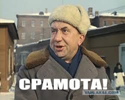 http://img.zzweb.ru/img//730567/срамота.jpeg
