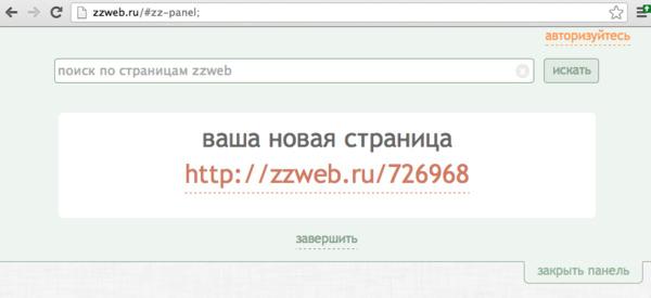 http://img.zzweb.ru/img/742224/screen-22.png