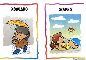 http://img.zzweb.ru/img/744529/холодно-жарко.jpg