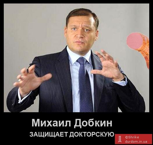 http://img.zzweb.ru/img//744846/Добкин.jpg