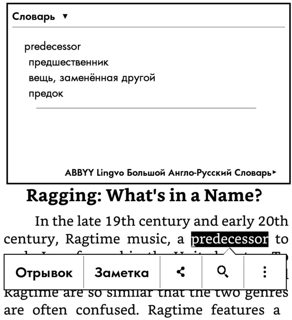 https://img.zzweb.ru/img/748245/Kindle_Dictionary_Word.png