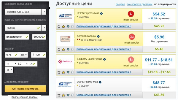 https://img.zzweb.ru/img/748275/shipito_calc_kindle.jpeg