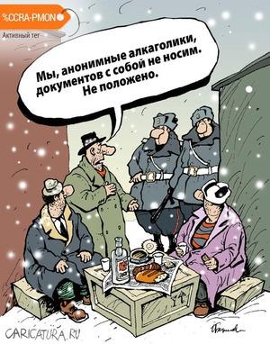 http://img.zzweb.ru/img/751155/karikatura-anonimnye-alkogoliki_(igor-elistratov)_29399.jpg