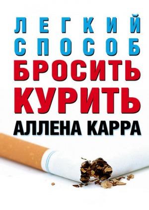 https://img.zzweb.ru/img/753350/allen-carr.jpg