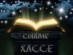 http://img.zzweb.ru/img/754220/sonnik-hasse.jpg