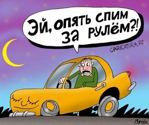 http://img.zzweb.ru/img/754221/son-za-rulem.jpg
