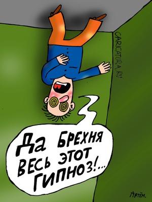 http://img.zzweb.ru/img/755330/gipnoz.jpg