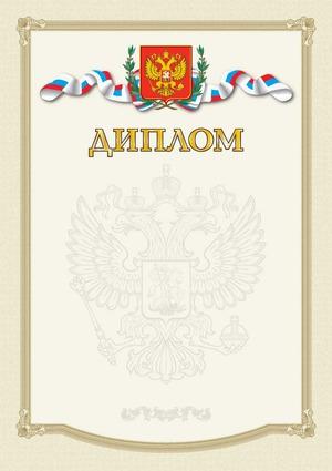http://img.zzweb.ru/img/756074/diplom.jpg