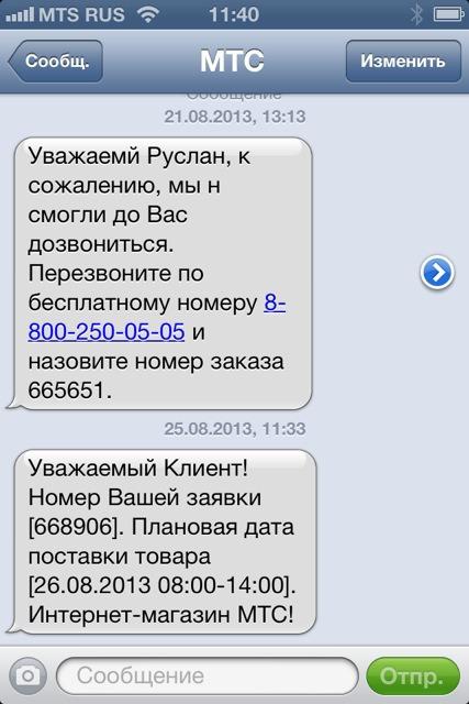 http://img.zzweb.ru/img/757694/mts-sms.jpg