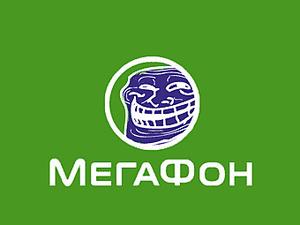 http://img.zzweb.ru/img/757701/мегафон-говно.jpg