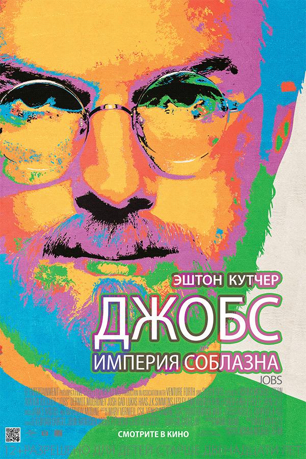 http://img.zzweb.ru/img/760119/Jobs_poster.jpg