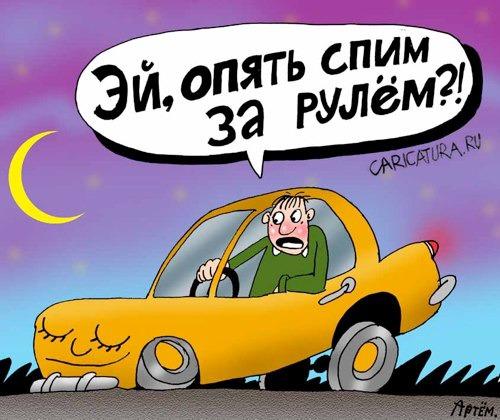 http://img.zzweb.ru/img/760617/son-za-rulem.jpg