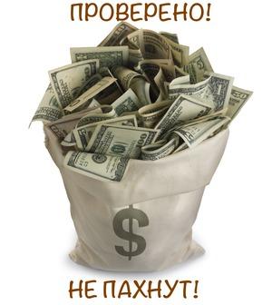 http://img.zzweb.ru/img/766557/money.jpg