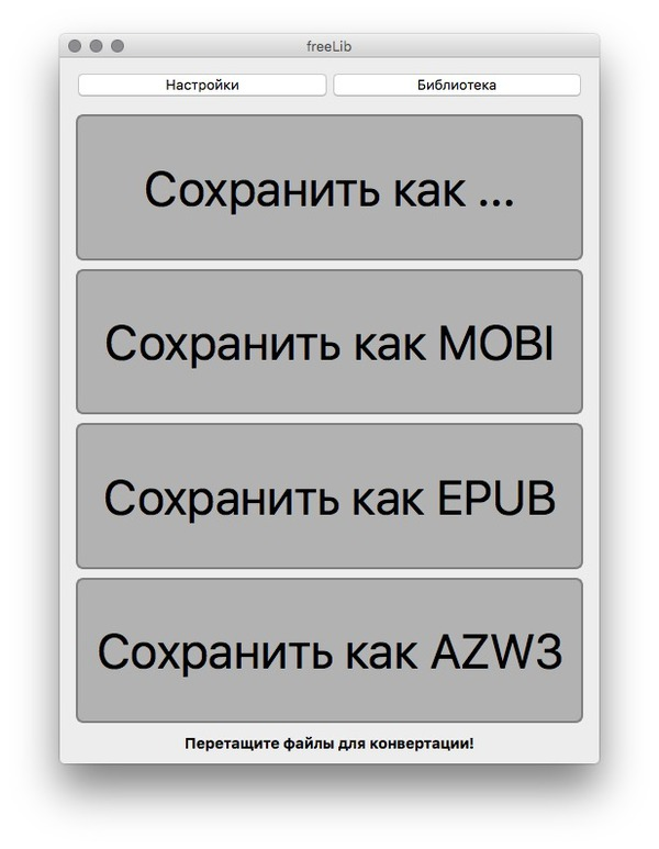 http://img.zzweb.ru/img/777946/FreeLibScreen08.jpg
