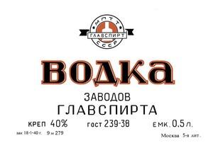http://img.zzweb.ru/img/786663/vodka-glavspirt.jpg