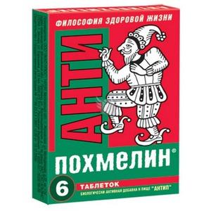 https://img.zzweb.ru/img/828207/antipohmelin.jpg