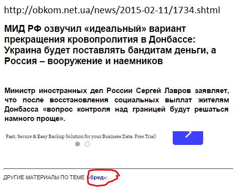 """Лавров требует, чтобы Украина возобновила соцвыплаты на оккупированном Донбассе: """"Тогда и вопросы контроля над границей будут решаться гораздо проще"""" - Цензор.НЕТ 5500"""