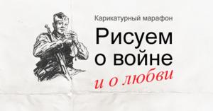 http://img.zzweb.ru/img/861528/waricature-promo.png