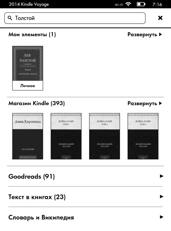 http://img.zzweb.ru/img/864384/kindle_voyage_search.png