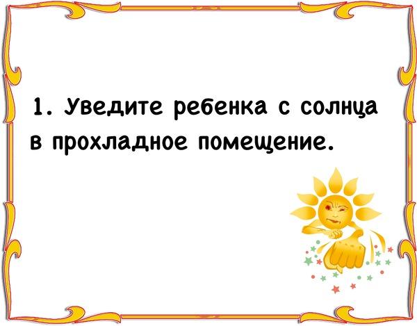 http://img.zzweb.ru/img/887858/solnechniy-udar-1.jpg