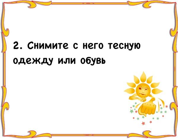 http://img.zzweb.ru/img/887858/solnechniy-udar-2.jpg