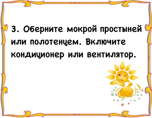 http://img.zzweb.ru/img/887858/solnechniy-udar-3.jpg