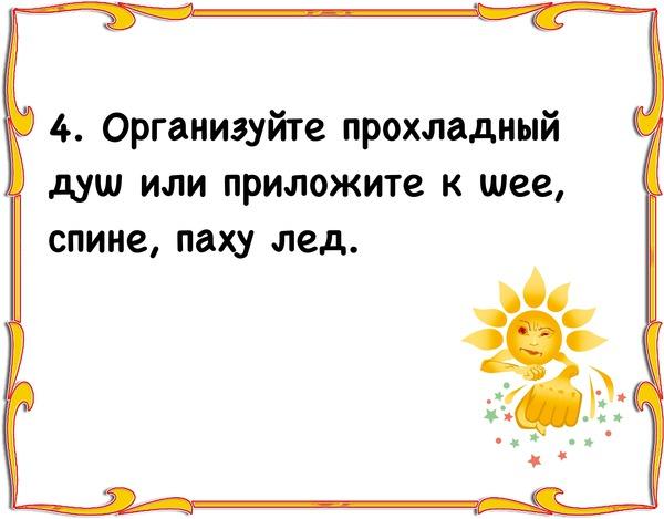 http://img.zzweb.ru/img/887858/solnechniy-udar-4.jpg