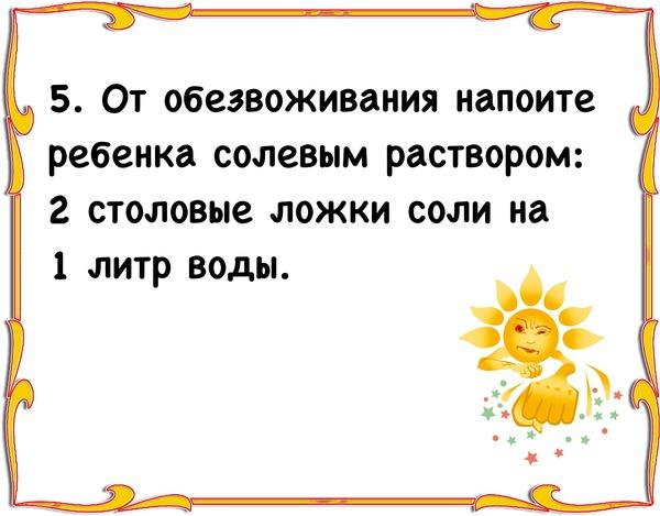 http://img.zzweb.ru/img/887858/solnechniy-udar-5.jpg