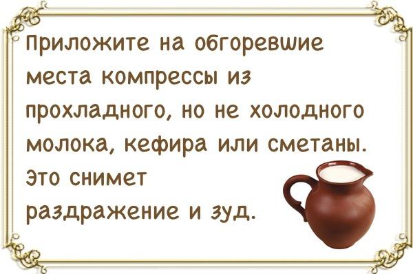 http://img.zzweb.ru/img/889595/_2_solnechniy-ozhog2.jpg