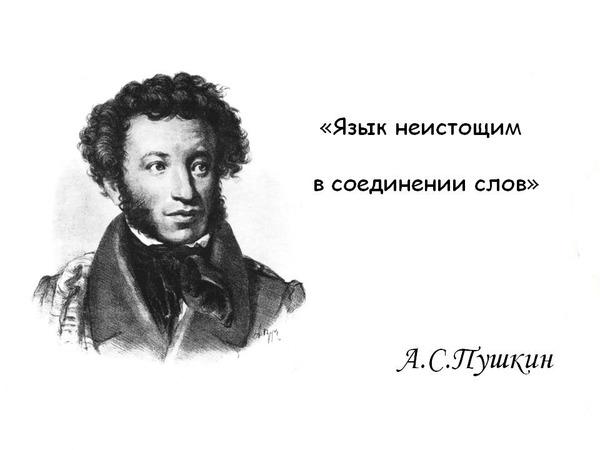 http://img.zzweb.ru/img/898453/pushkin.jpg