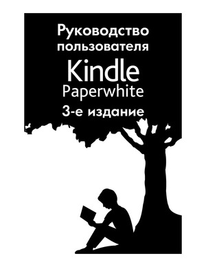 http://img.zzweb.ru/img/906324/Kindle_Paperwite_300.jpg