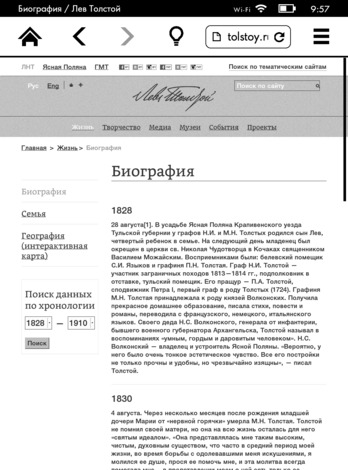 http://img.zzweb.ru/img/907843/Kindle_Browser_Tolstoy_Bio.png