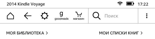 https://img.zzweb.ru/img/938101/Kindle_Voyage_572.png