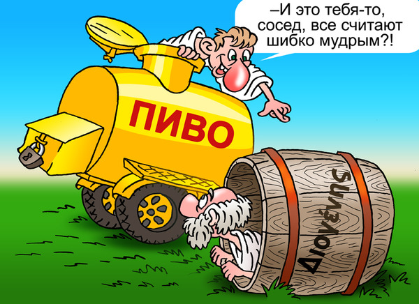 http://img.zzweb.ru/img/971981/Diogen.jpg