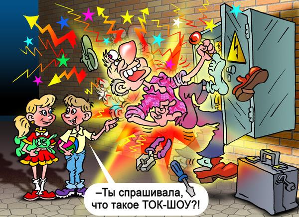 http://img.zzweb.ru/img/972665/Tok_show.jpg