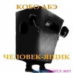 https://img.zzweb.ru/img/976144/KoboAbe_Boxman_2.jpg