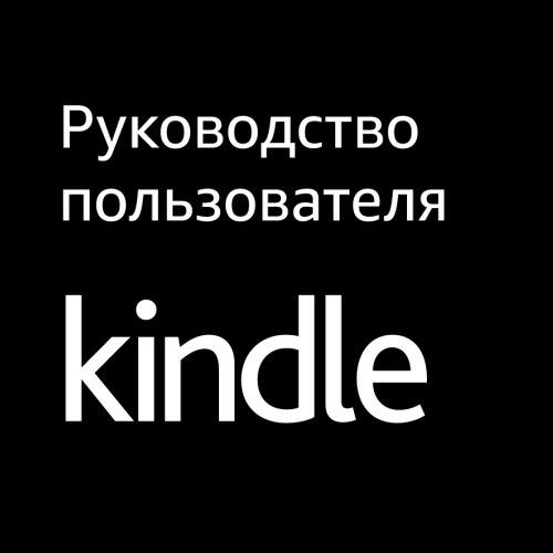 https://img.zzweb.ru/img/977096/Kindle_User_Guide.jpg