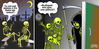 http://img.zzweb.ru/img/980347/СКЕЛЕТЫ.jpg