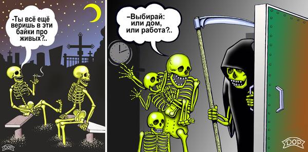 http://img.zzweb.ru/img//980347/СКЕЛЕТЫ.jpg